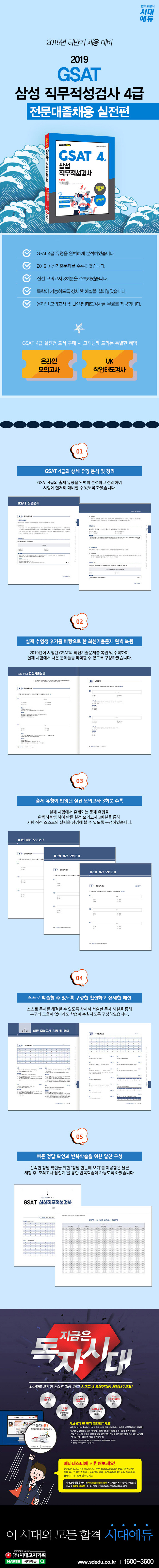 GSAT 삼성 직무적성검사 4급 전문대졸 채용 실전편(201 하반기) 도서 상세이미지