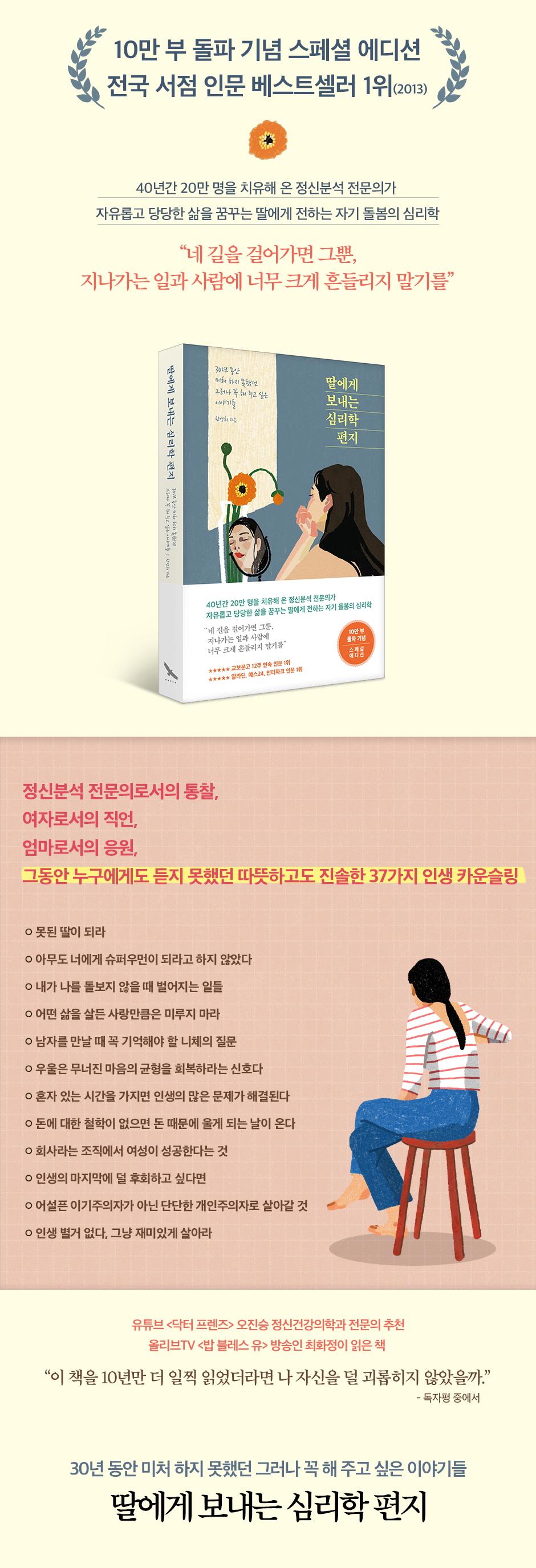 딸에게 보내는 심리학 편지(10만 부 기념 스페셜 에디션) 도서 상세이미지