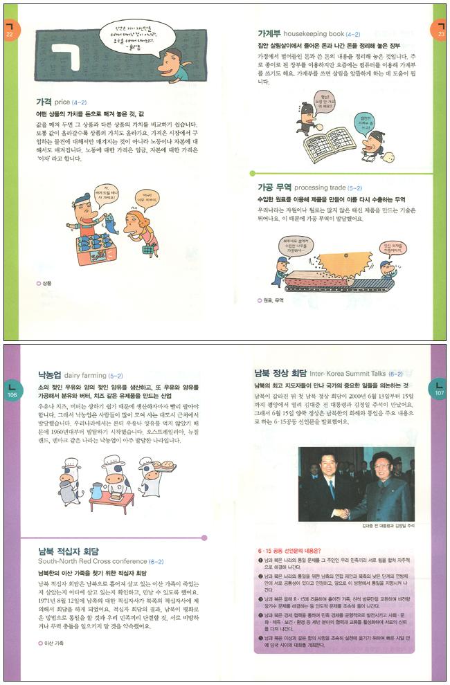 개념 잡는 초등사회 사전(지식과 정보가 있는 북오디세이)(양장본 HardCover) 도서 상세이미지
