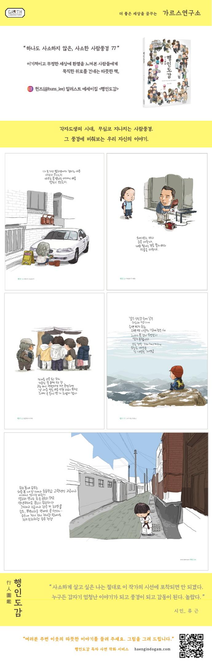행인도감(양장본 HardCover) 도서 상세이미지