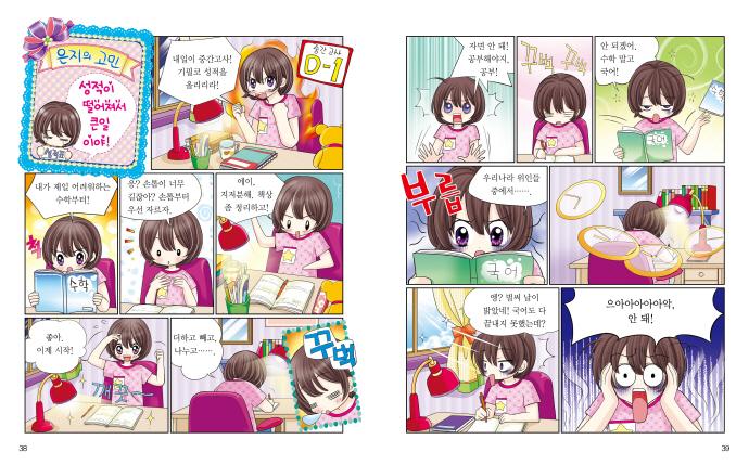 예쁜 소녀 비밀 일기(예쁜 소녀 시리즈 10) 도서 상세이미지