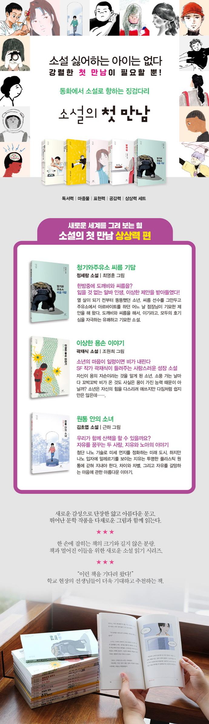 이상한 용손 이야기(소설의 첫 만남 14) 도서 상세이미지