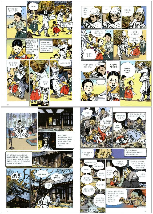 만화 토지 1(박경리 원작) 도서 상세이미지
