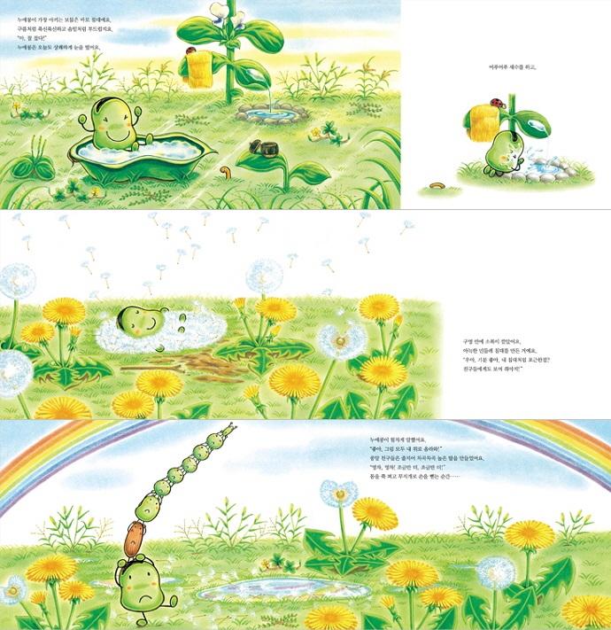 누에콩의 어느 봄 날(웅진세계그림책 178) 도서 상세이미지