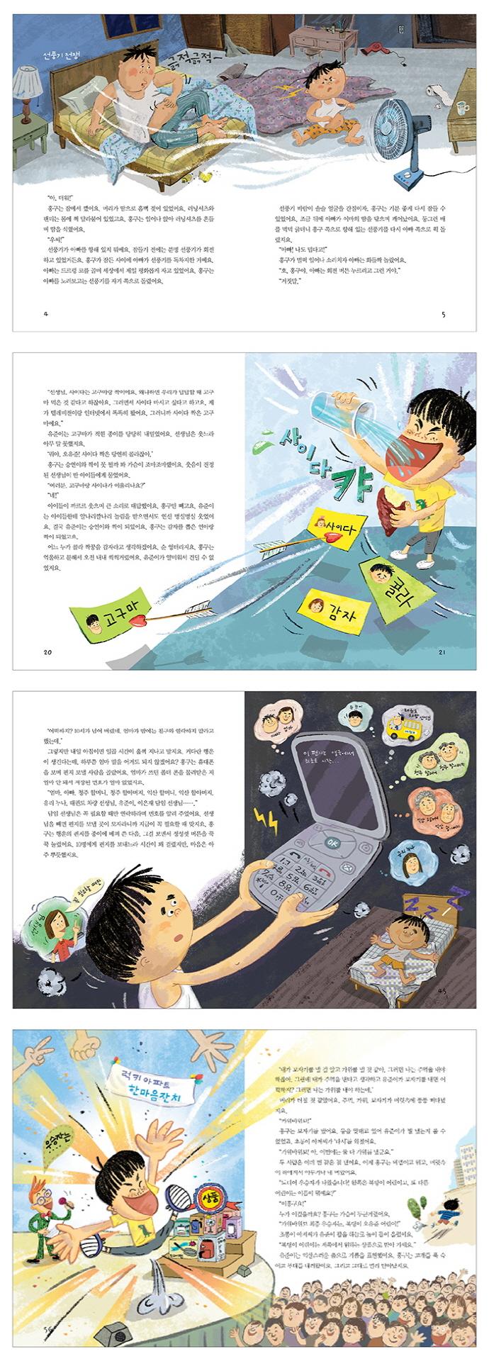 복덩이가 되는 법(좋은책어린이 저학년문고 118) 도서 상세이미지