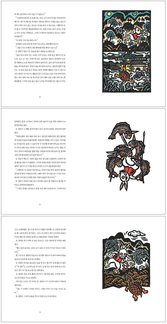 토끼전(재미있다 우리고전 1) 도서 상세이미지