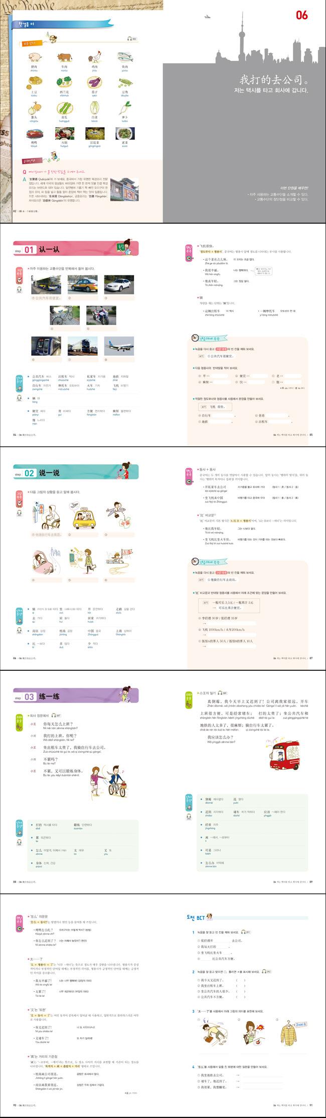 리얼 비즈 중국어. 1(BCT 단계별 맞춤 프로그램)(AudioCD1장, 별책부록포함) 도서 상세이미지