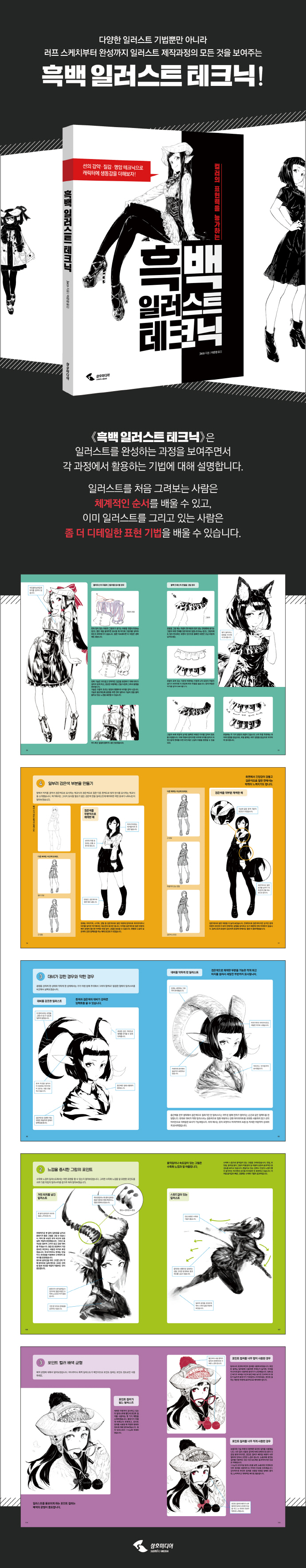흑백 일러스트 테크닉(컬러의 표현력을 능가하는) 도서 상세이미지