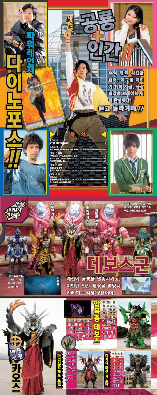 파워레인저 다이노포스 완전도감(애장판)(슈퍼 전대 시리즈) 도서 상세이미지