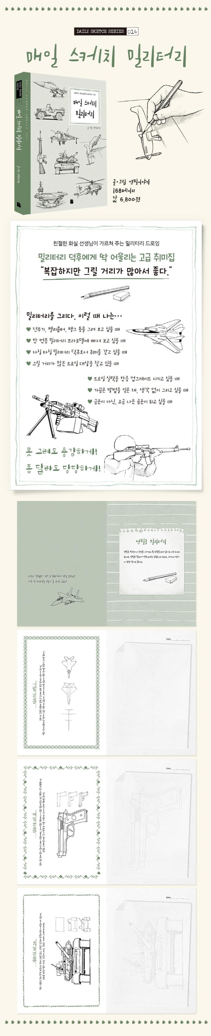 매일 스케치 밀리터리(Daily Sketch Series 14) 도서 상세이미지
