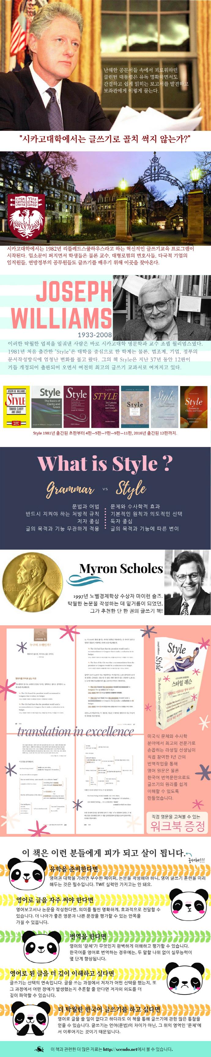 스타일 레슨(전2권) 도서 상세이미지