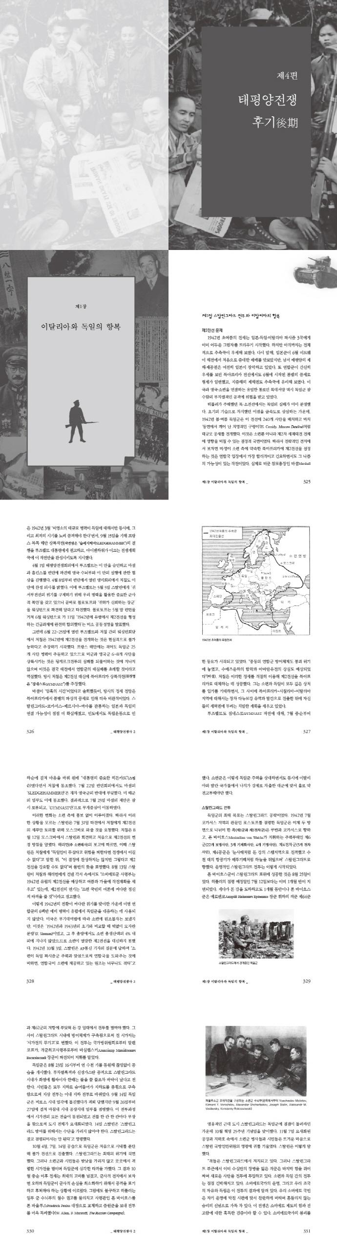 태평양 전쟁사. 2: 광기와 망상의 폭주(전쟁과 평화 학술총서 1-2)(반양장) 도서 상세이미지