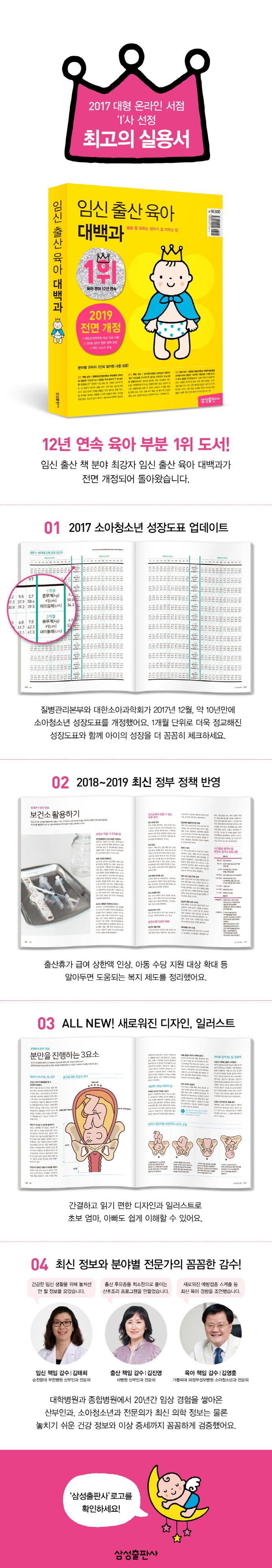 임신 출산 육아 대백과(2017) 도서 상세이미지