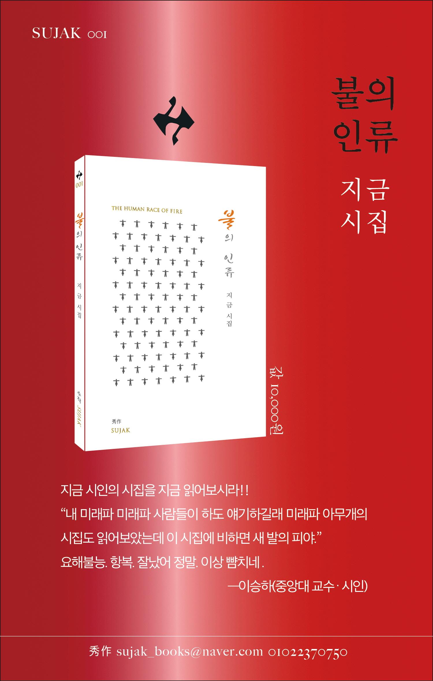 불의 인류 도서 상세이미지