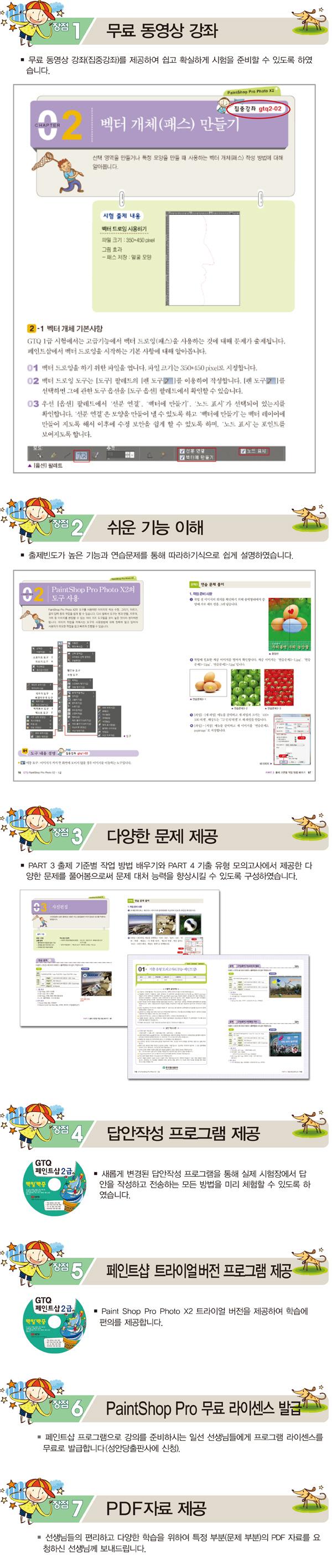 GTQ 페인트샵 2급(2011)(백발백중)(CD1장포함) 도서 상세이미지