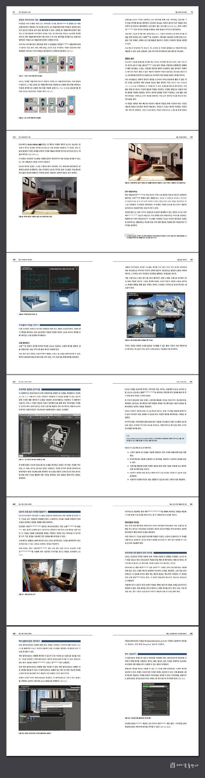 UNREAL ENGINE 4 for DESIGN VISUALIZATION(게임 개발 프로그래밍) 도서 상세이미지