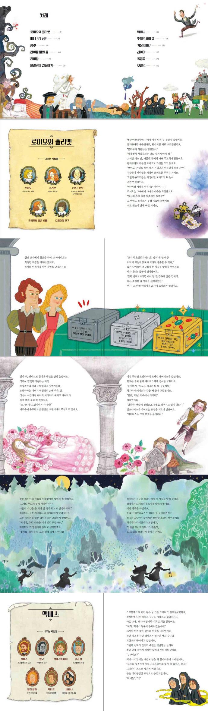 셰익스피어(양장본 HardCover) 도서 상세이미지