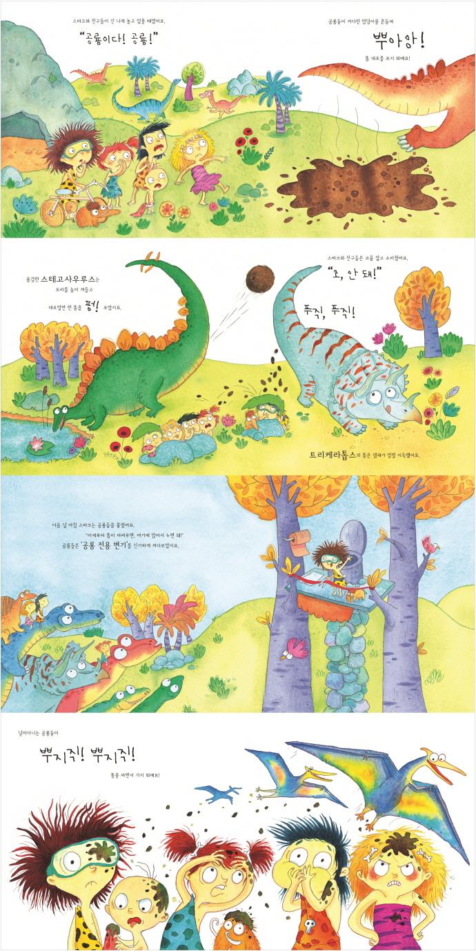 공룡 똥(햇살 그림책)(양장본 HardCover) 도서 상세이미지