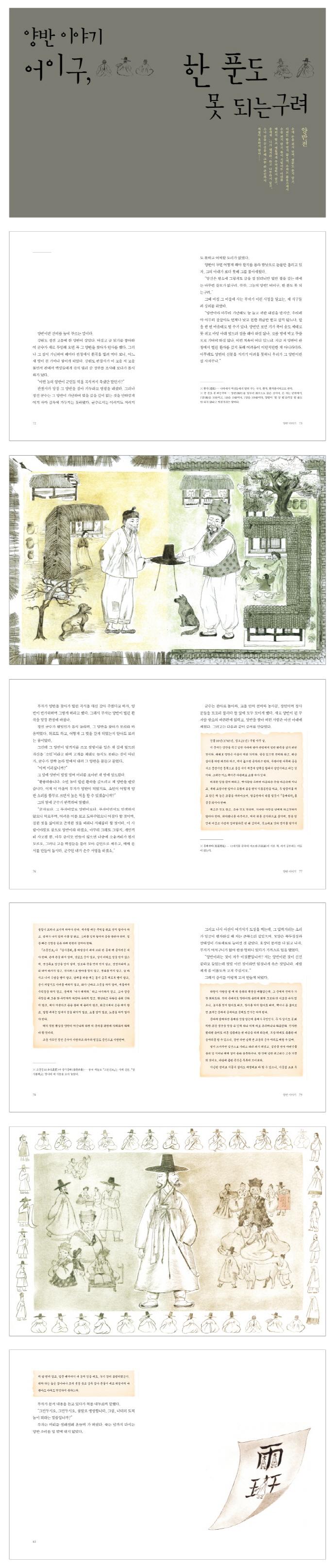 박지원의 한문소설: 어이쿠, 이놈의 양반 냄새(국어시간에 고전읽기 11) 도서 상세이미지