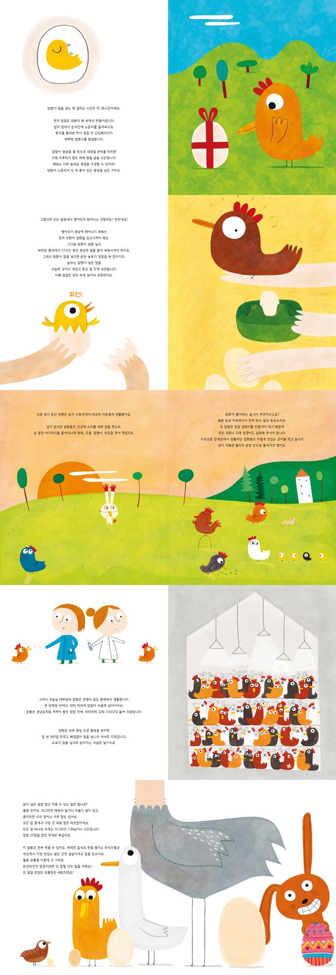 맛있는 어린이 인문학. 3: 달걀(내인생의그림책 73)(양장본 HardCover) 도서 상세이미지
