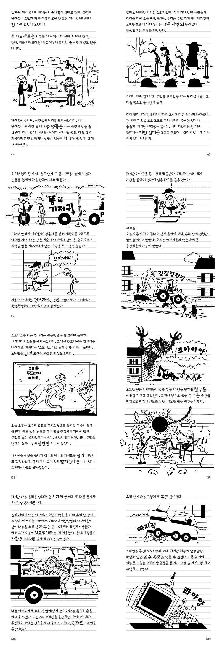 윔피 키드. 14: 수상한 리모델링 일기(양장본 HardCover) 도서 상세이미지