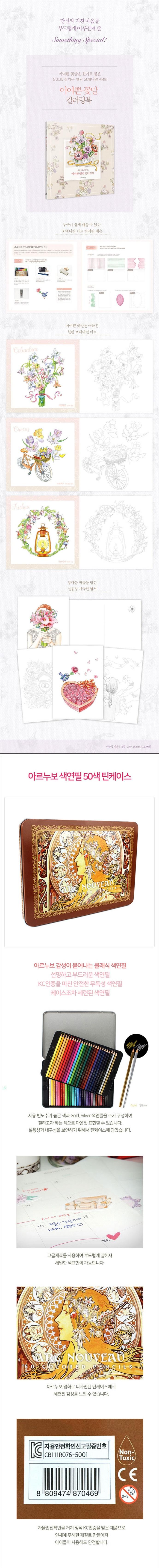 어여쁜 꽃말 컬러링북 + 아르누보 색연필 틴케이스 50색 세트 도서 상세이미지