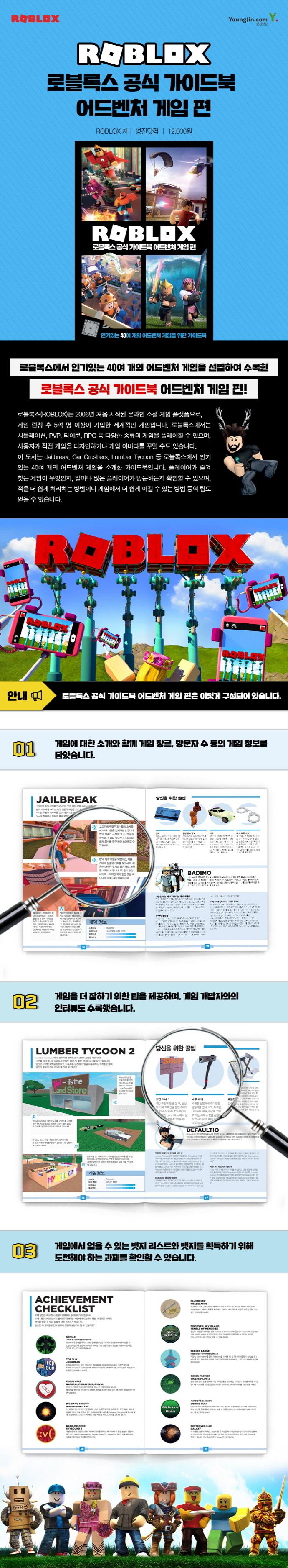 로블록스 공식 가이드북 어드벤처 게임편(양장본 HardCover) 도서 상세이미지