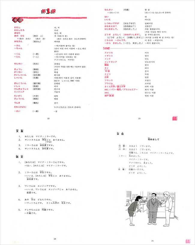 민나노 일본어 1단계 초급1(CD2장포함) 도서 상세이미지