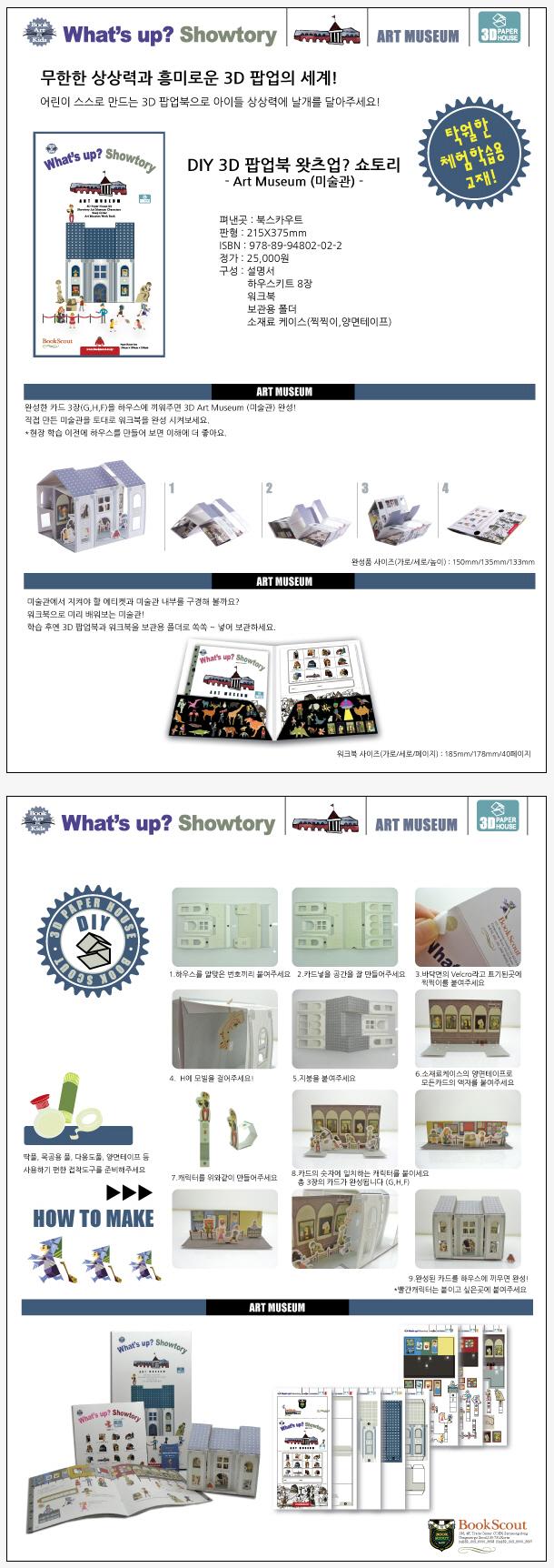 WHATS UP SHOWTORY: ART MUSEUM(왓츠업 쇼토리: 미술관)(3D팝업북)(팝업북) 도서 상세이미지