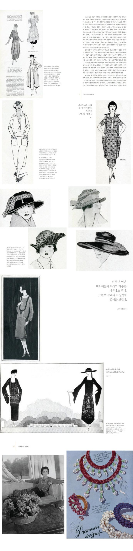 보그 온(Vogue On): 코코 샤넬(Coco Chanel)(양장본 HardCover) 도서 상세이미지