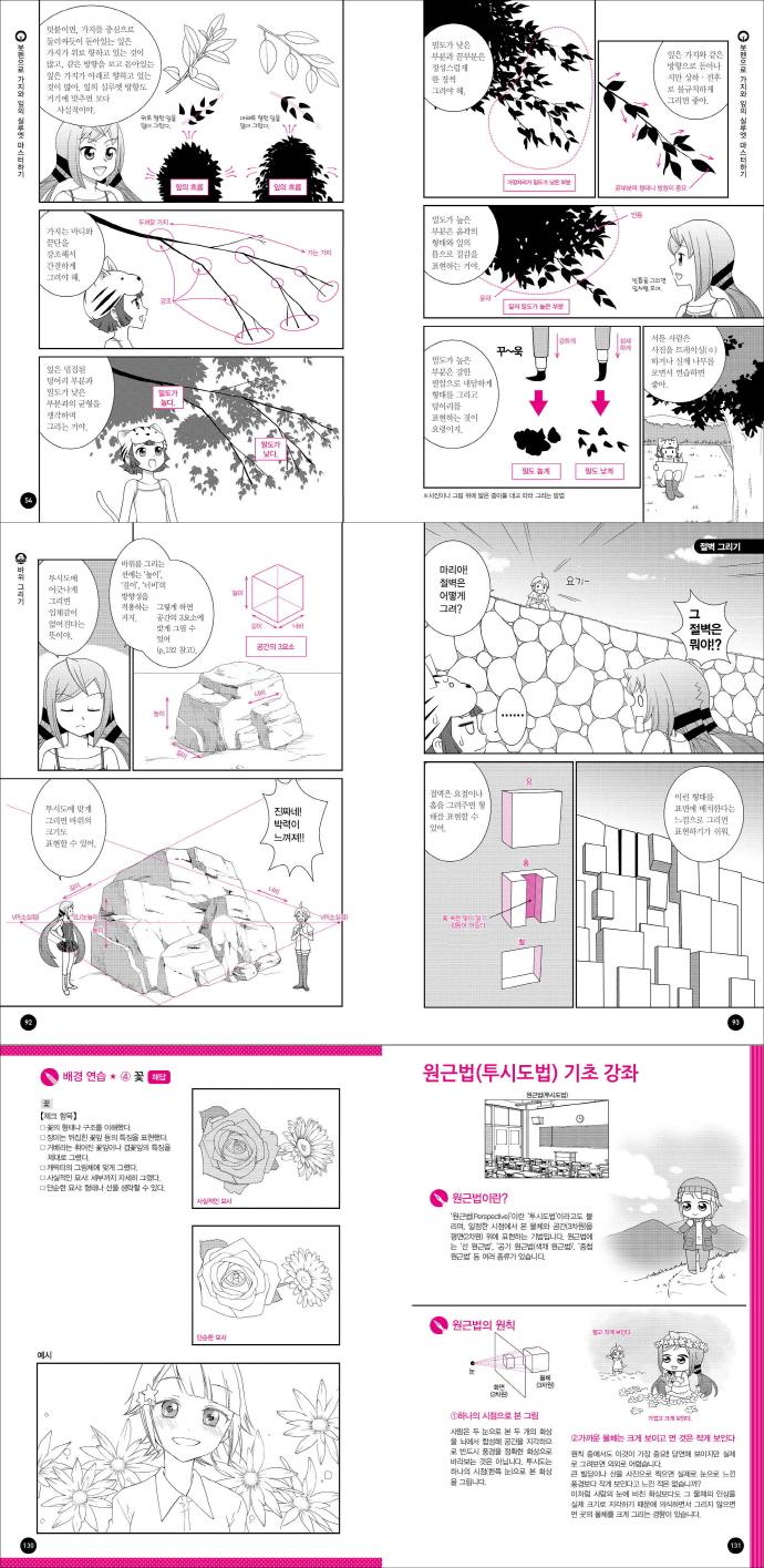 만화 쉽게 그리기: 배경 마스터. 2(자연편)(만화 쉽게 그리기 9) 도서 상세이미지