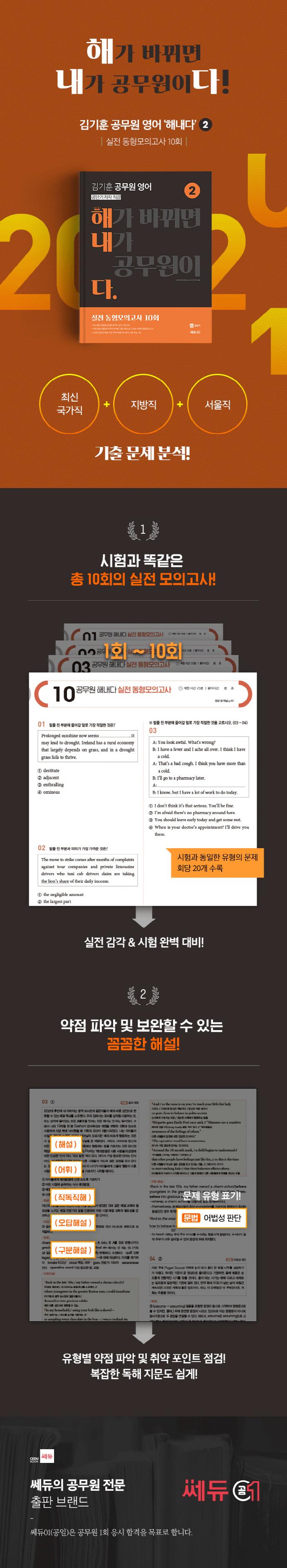 김기훈 공무원 영어 해내다 실전 동형모의고사 10회. 2(전2권) 도서 상세이미지