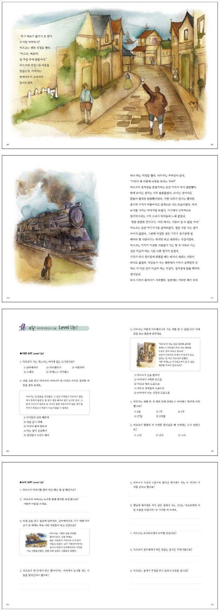 엄마 찾아 삼만 리(2판)(논리논술대비 고학년 세계명작 14)(양장본 HardCover) 도서 상세이미지