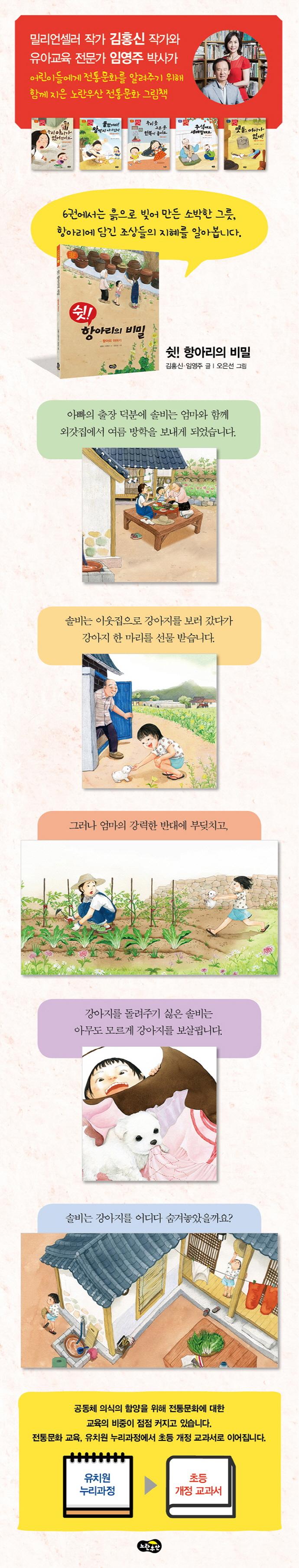 쉿! 항아리의 비밀(노란우산 전통문화 그림책 6)(양장본 HardCover) 도서 상세이미지