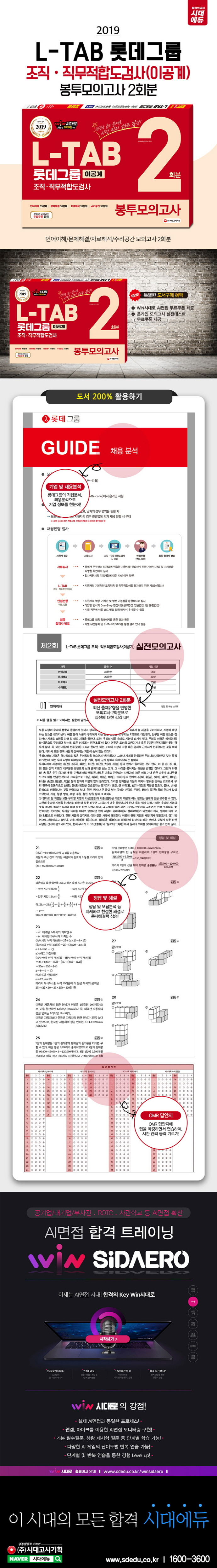 L-TAB 롯데그룹 조직 직무적합도검사(이공계) 봉투모의고사 2회분(2019) 도서 상세이미지