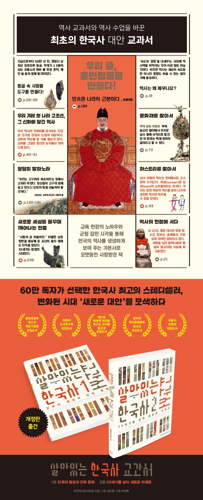 한국사 교과서. 1(살아있는) 도서 상세이미지