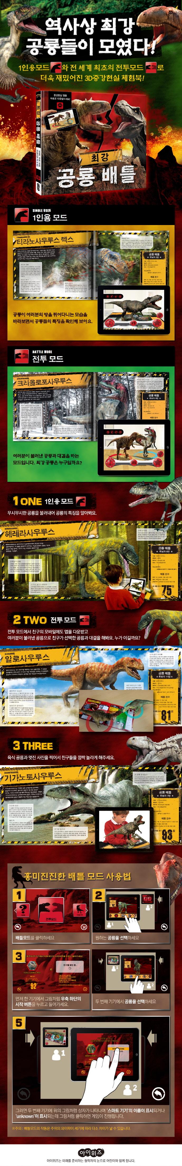 공룡 배틀(최강)(양장본 HardCover) 도서 상세이미지