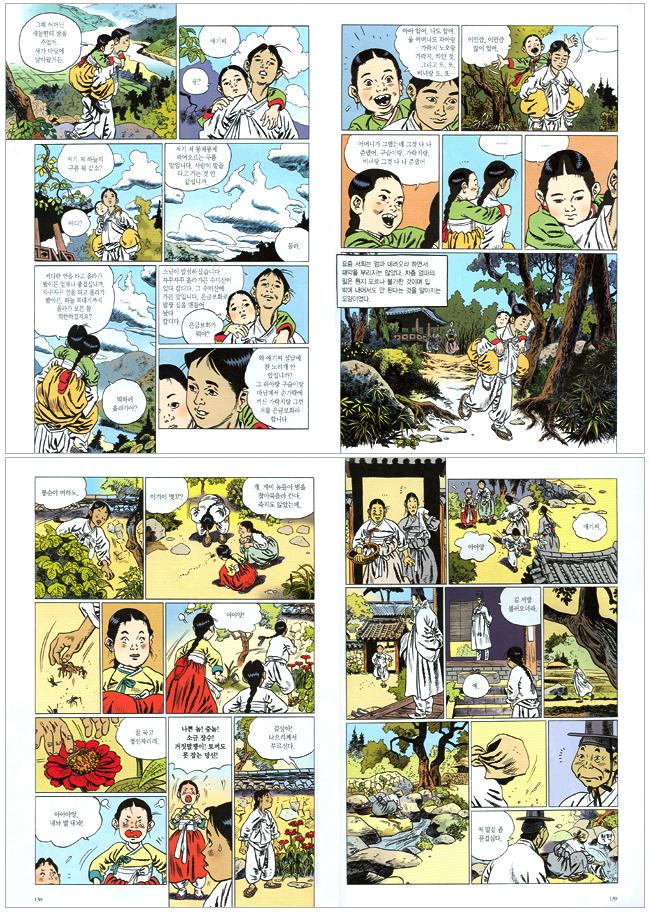 만화 토지 2(박경리 원작) 도서 상세이미지