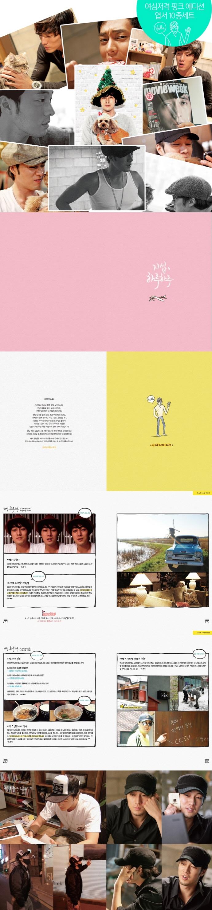 지섭, 하루하루(핑크 에디션) 도서 상세이미지