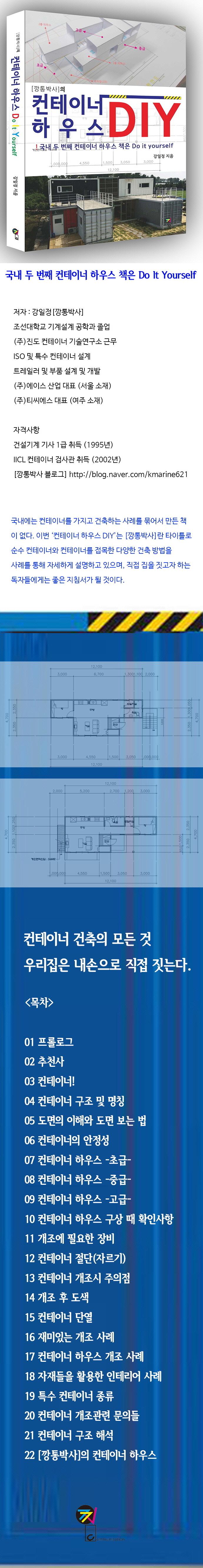 컨테이너 하우스 DIY(깡통박사의) 도서 상세이미지
