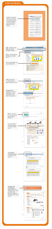 ITQ 파워포인트 2010(끝짱)(개정판) 도서 상세이미지