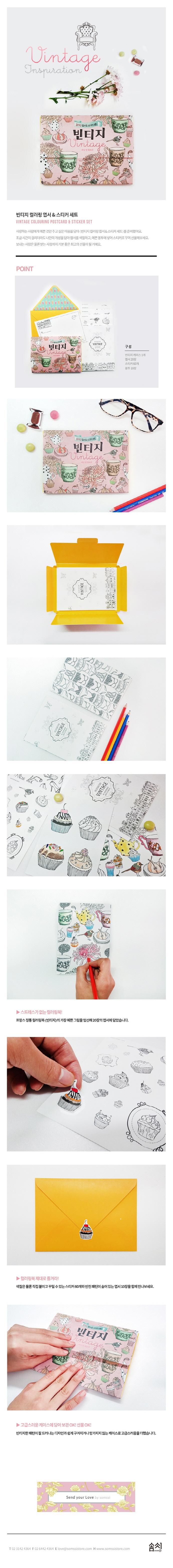 빈티지: 컬러링 엽서 & 스티커 세트 도서 상세이미지