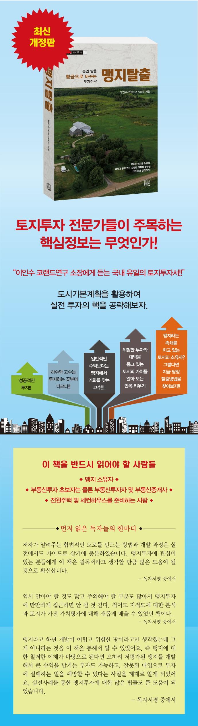 맹지탈출(천기누설 토지투자 1) 도서 상세이미지