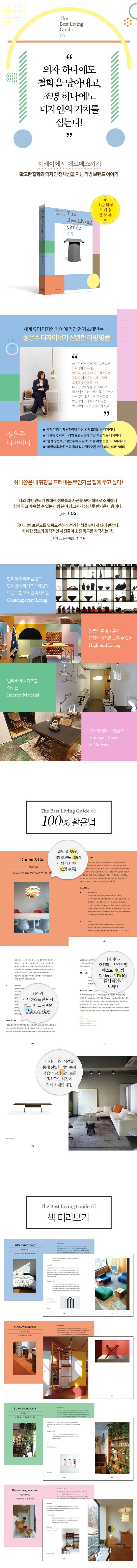 더 베스트 리빙 가이드 65(The Best Living Guide 65) 도서 상세이미지