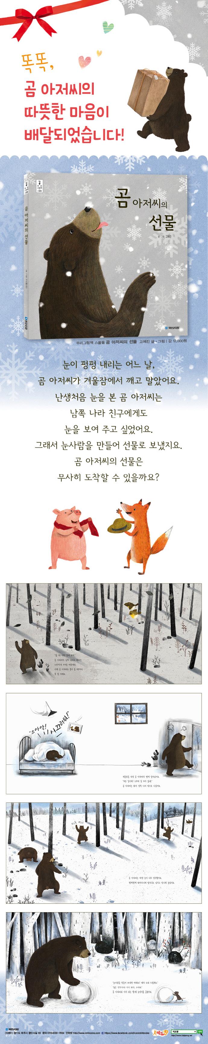 곰 아저씨의 선물(우리 그림책 22) 도서 상세이미지