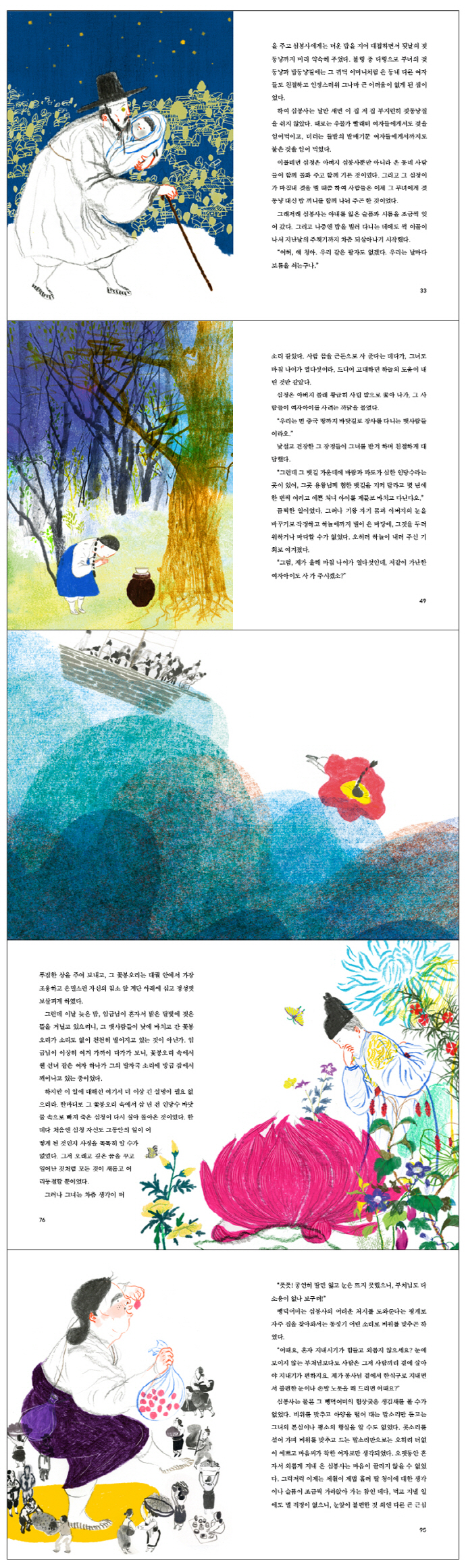 심청가(이청준 판소리 동화 3)(양장본 HardCover) 도서 상세이미지