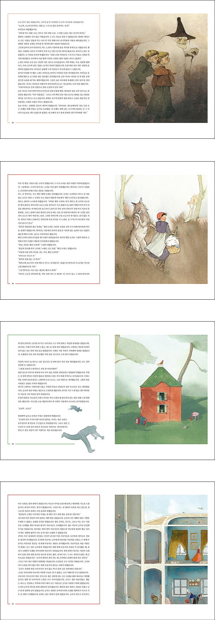 그림 형제 동화(마루벌의 새로운 동화 스물하나) 도서 상세이미지