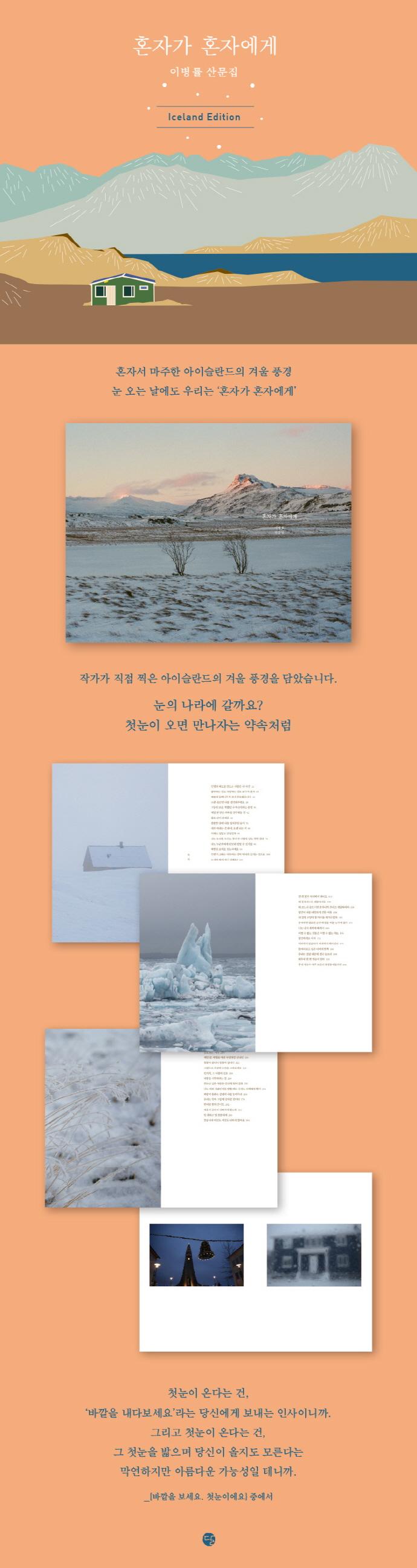 혼자가 혼자에게(Iceland Edition)(10만 부 기념 특별 한정판) 도서 상세이미지