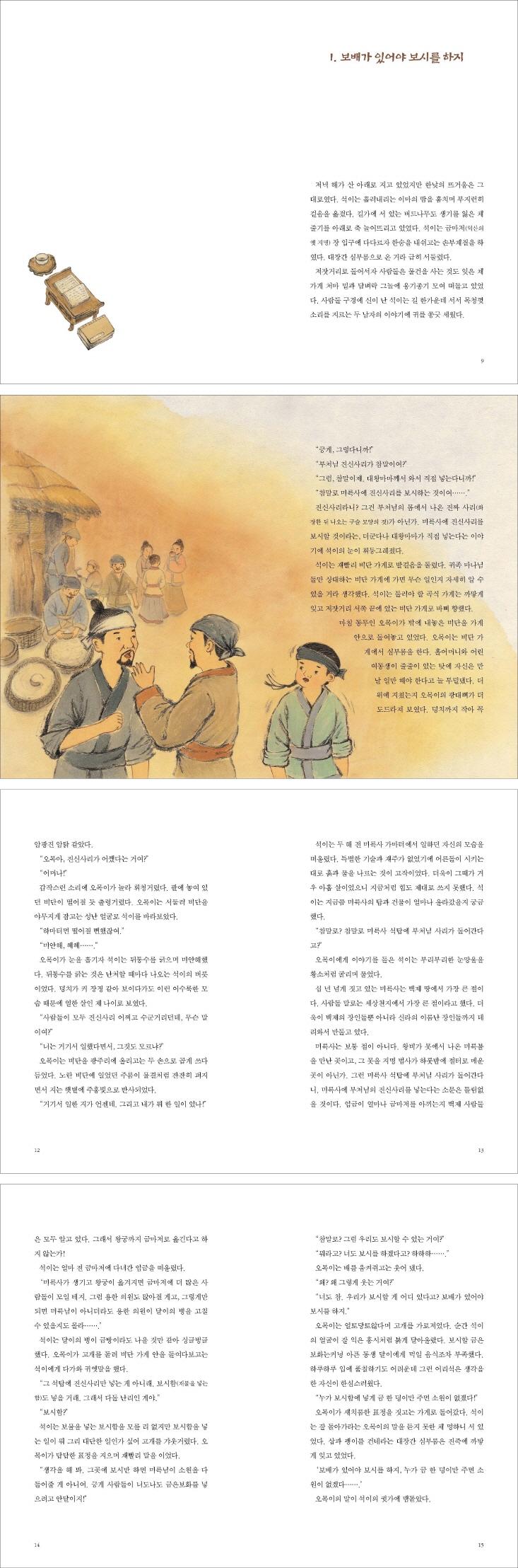 미륵사의 보배(책고래아이들 20) 도서 상세이미지