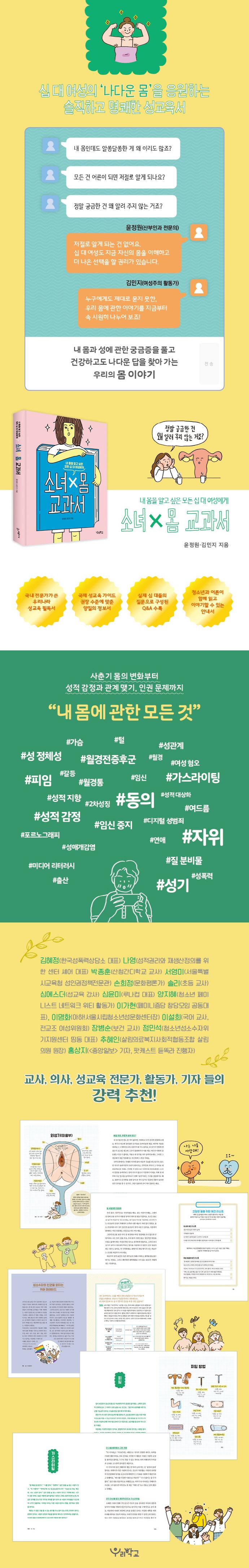 소녀x몸 교과서(양장본 HardCover) 도서 상세이미지
